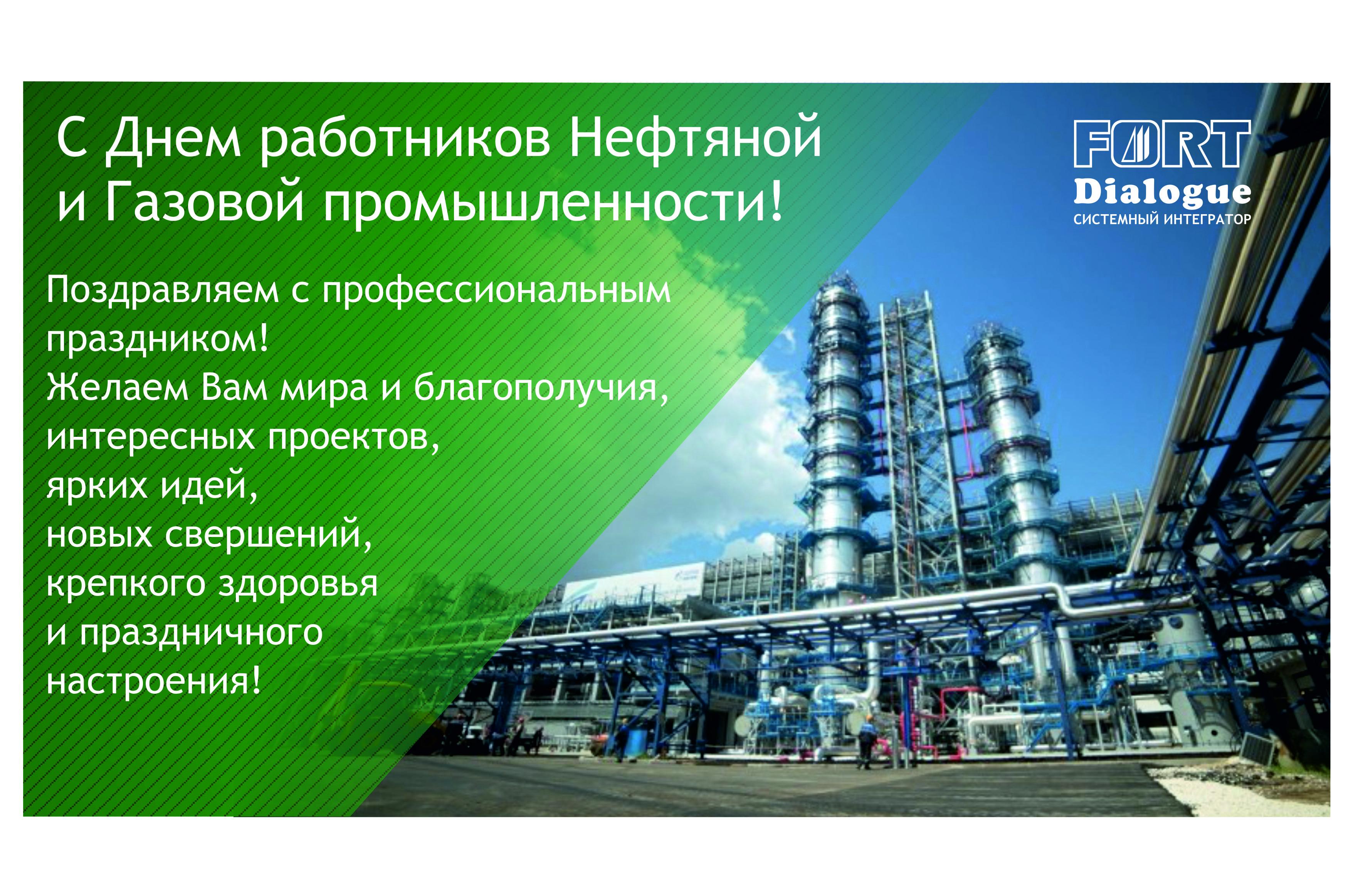 Поздравление с днём нефтяника фото